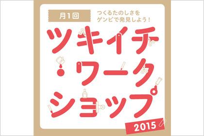 tsukiichi_workshop