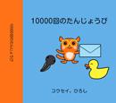 10000kainotanjyoubi