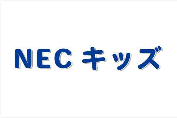 NECキッズrogo