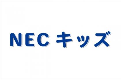 NECキッズrogo-420x280
