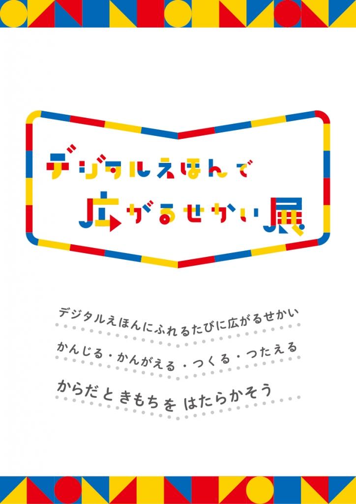 ビジュアルポスター_web用