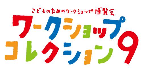 9th_logo_big