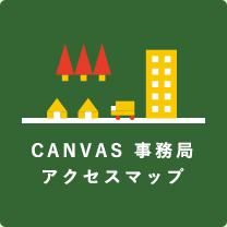 CANVASアクセスマップ
