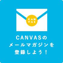 CANVASのメールマガジンを登録しよう!