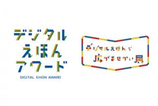 digi_award_sekai