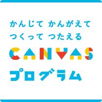 CANVASのプログラム