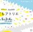 sukiwaWS_kokuchi1