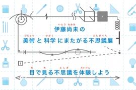 bijutsu_kagaku_eye_image