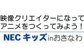 web-title_necおきなわ