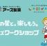 WEB用バナー04-01