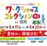FireShot-Capture-7---ワークショップコレクションミニ-in-福岡---http___www.wsc-fukuoka