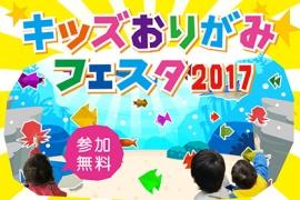 kids-origami-festival01