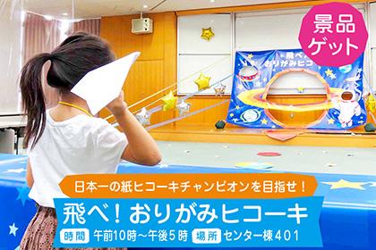 kids-origami-festival03
