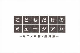 kodomomuseum-420x280