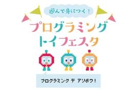programming_toy1