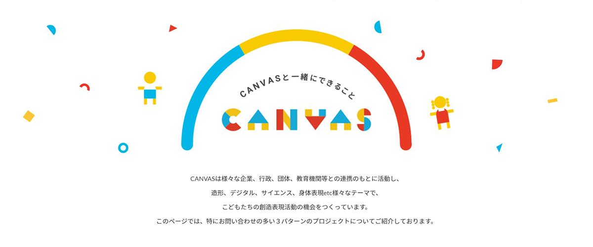 CANVASと一緒にできること