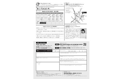 pkt2018_mizuho_kids_ura