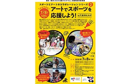 0708六本木イベント_募集チラシ-1