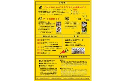 0708六本木イベント_募集チラシ-2