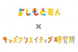 yoshimoto×kenkyujyo_rogo01