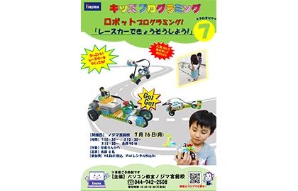 2018.07.16(宮前レースカー)