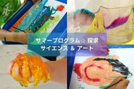 サマープログラム☆THE 探求 サイエンス & アート (1)