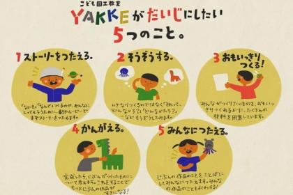 YAKKE5つの大事