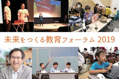 未来をつくる教育フォーラム2019