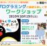 プログラミングの基礎ワークショップ(�まなびのハコ)420280