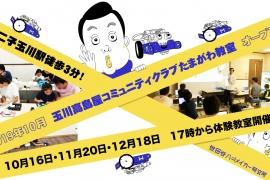 1360×800_二子玉川_体験会