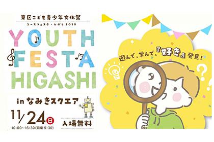youthfestahigashi2019title