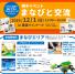 親子イベント「まなびと交流」in幕張【12月】