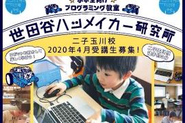 futakotamagawa_2020_04_ページ_1