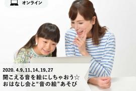 0409_kikoeru
