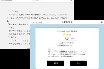 【写真B】速読