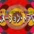 05_アニメーショントラベル_main