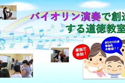 講座トップ画像・道徳(P・S)_page-0001