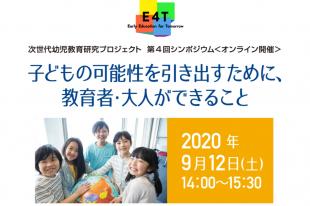 FireShot Capture 016 - E4T 次世代幼児教育研究プロジェクト|第4回シンポジウム - www.e4t.jp