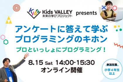 kidsvalley_CANVAS