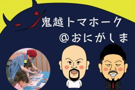 oni_hyoushi_アートボード 1 (1)