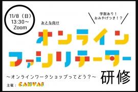 オンラインファシリテーター研修_eye2
