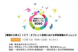 forum2020_ec3