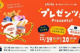 宣伝ビジュアル_201129_0