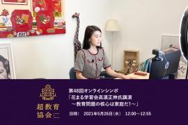 20210526hanamaru_gakushukai