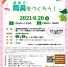 20210620chirashi_rain