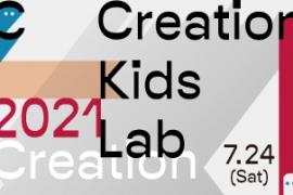Creation-Kids-Lab_2021_banner_w320テ揺200_2