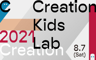 Creation-Kids-Lab_2021_banner_w320テ揺200_7