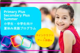 primary-secondary-plus-summer-2021-420