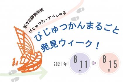 びすぺ2021バナー