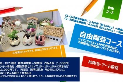 自由陶芸コース